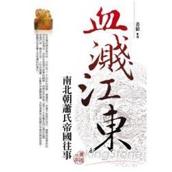 血濺江東【南北朝蕭氏帝國往事】