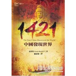 1421:中國發現世界