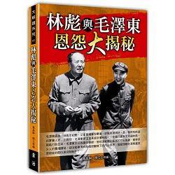 林 彪與毛澤東恩怨大揭秘