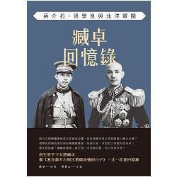臧卓回憶錄:蔣介石、張學良與北洋軍閥