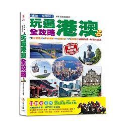 自助遊一本就GO!玩遍港澳全攻略:74個必遊景點+94間特色餐廳+74個購物天堂+17個旅遊場所,最實用的香港、澳門行程規畫書