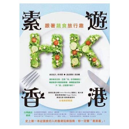 素遊香港-跟著蔬食旅行趣(全彩)