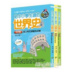 給中小學生讀的世界史全套三冊(古代卷+中古卷+近現代卷)