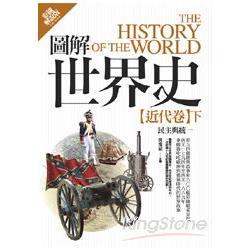 圖解世界史:近代卷(下)(彩圖解說版)