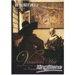 維梅爾的帽子──從一幅畫看十七世紀全球貿易