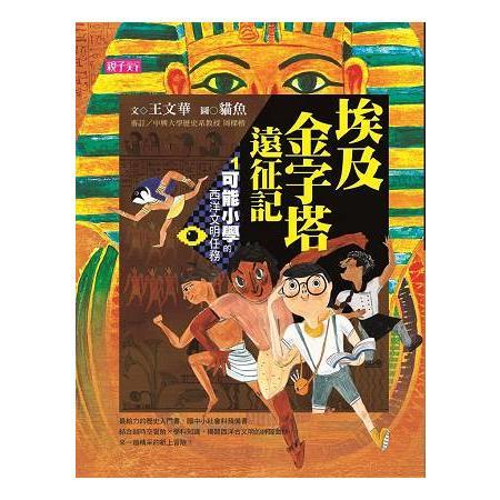可能小學的西洋文明任務1:埃及金字塔遠征記