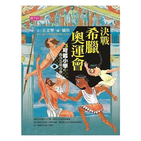 可能小學的西洋文明任務3:決戰希臘奧運會