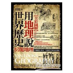 圖解:用地理說世界歷史(彩色)