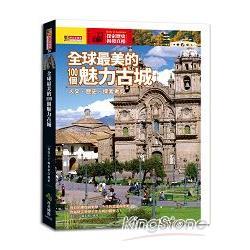 全球最美的100個魅力古城:人文‧歷史‧探索考究