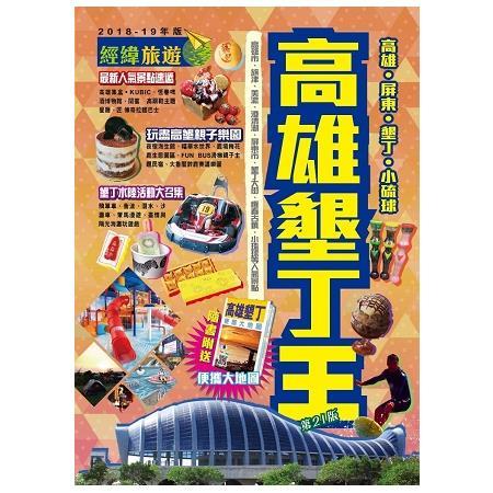 預購(106/10/13出貨)高雄墾丁王(2018-19年版)