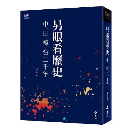 另眼看歷史:中日韓台三千年