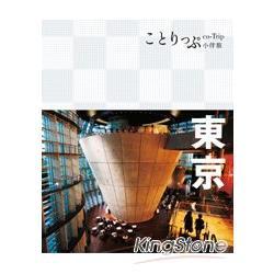 東京小伴旅:co-Trip日本系列2