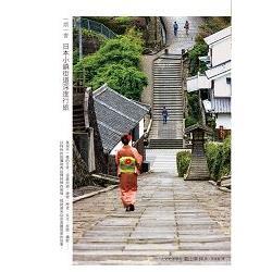 一期一會 日本小鎮街道深度行旅:造訪未知的祕境,看見不一樣的日本!