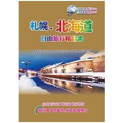 札幌北海道自由旅行精品書 (2016~17升級第6版)
