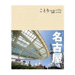 名古屋小伴旅(二版):co-Trip日本系列16
