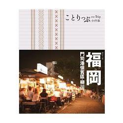 福岡小伴旅:修訂二版