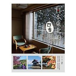 日本東北的四季漫遊