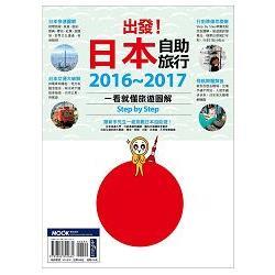 出發!日本自助旅行:一看就懂旅遊圖解Step by Step 2016-2017
