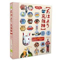 おはよう京阪神:瘋玩關西三都指南決定版,超簡單超實用,一本就足夠!(增修版)