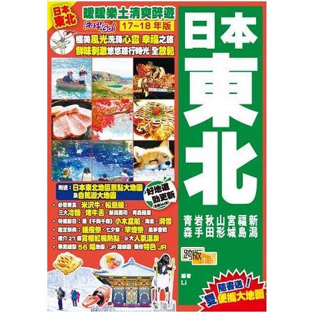日本東北(17-18年版) :暖暖樂土清爽醉遊Easy GO!
