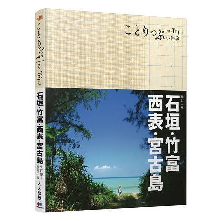石垣.竹富.西表.宮古島小伴旅(二版):co-Trip日本系列14