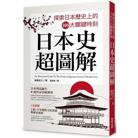 日本史超圖解:探索日本歷史上的100大關鍵時刻
