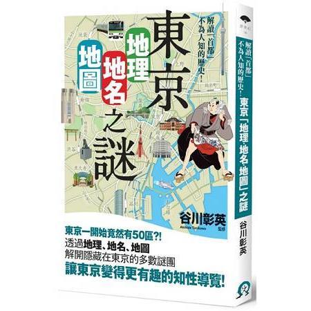 東京「地理•地名•地圖」之謎:解讀「首都」不為人知的歷史!
