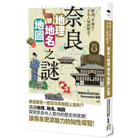 奈良「地理•地名•地圖」之謎:解讀「平城京」不為人知的歷史!
