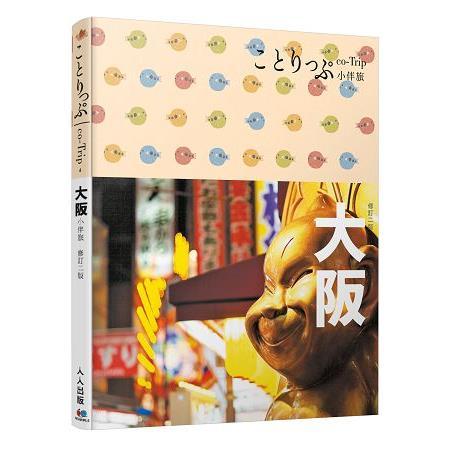 大阪小伴旅(二版):co-Trip日本系列4