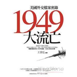 1949 大流亡—美國外交檔案密錄