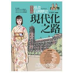 漫畫台灣歷史 2:現代化之路