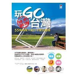 玩Go台灣:55條特搜人氣打卡愛玩路線
