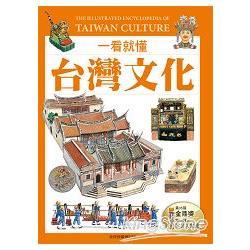 一看就懂台灣文化:認識台灣民俗文化的第一本書(全民悅讀增訂版)
