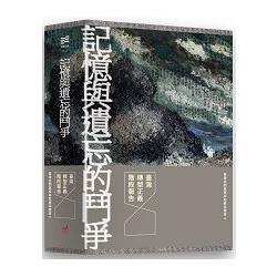 記憶與遺忘的鬥爭:臺灣轉型正義階段報告(三冊套書不分售)