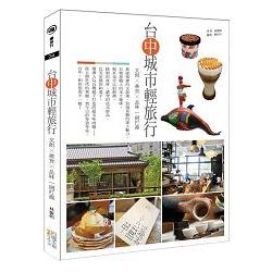 台中城市輕旅行:文創X美食X品味一網打盡