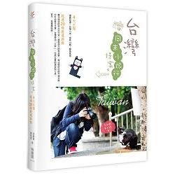 台灣週末小旅行提案