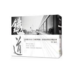鐵道‧祕境:30座魅力小站╳5種經典樂趣,看見最浪漫的台灣鐵道故事