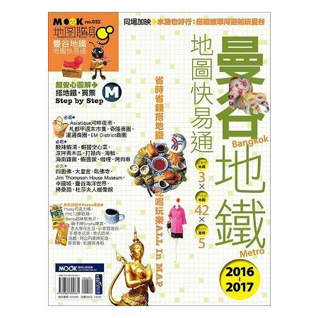 曼谷地鐵地圖快易通2016-2017