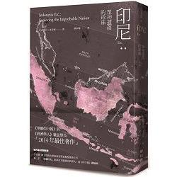 印尼etc.:眾神遺落的珍珠