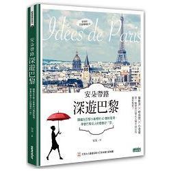 安朵帶路 深遊巴黎:隱藏在巴黎小巷裡的63個新發現,學會巴黎女人的優雅好「型」(含巴黎地鐵圖最