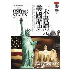 一本書讀完美國歷史