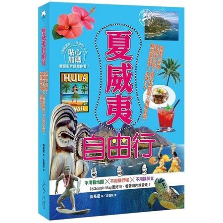 夏威夷自由行:絕對不迷路!夏威夷公車X觀光遊覽車X租車自駕,暢遊夏威夷一本就GO