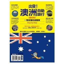 出發!澳洲自助旅行:一看就懂 旅遊圖解Step by Step 最新版