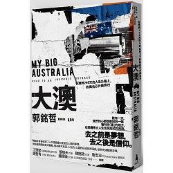 大澳:在澳洲740天的人生公路上,我與自己分開旅行