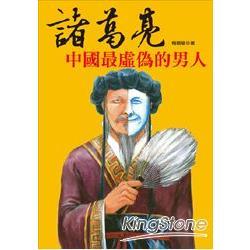 諸葛亮:中國最虛偽的男人