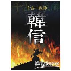 千古一戰神:韓信