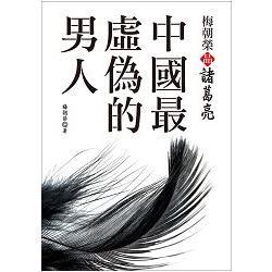 梅朝榮品諸葛亮:中國最虛偽的男人(二版)