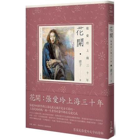 花開:張愛玲上海三十年(隨書贈送淳子著作《民國瑣事》)