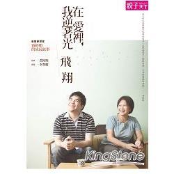 在愛裡,我逆著光飛翔(首刷限量附贈DVD):音樂夢想家黃裕翔的成長故事