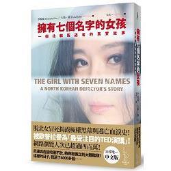 擁有七個名字的女孩:一個北韓叛逃者的真實故事